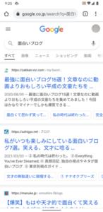 Googleの検索窓に文字入力ができない場合の対処法7