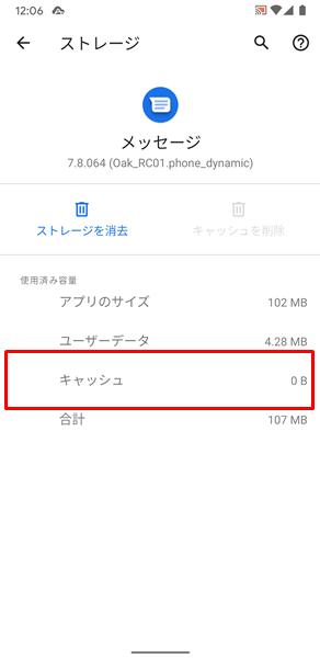「メッセージ」アプリのキャッシュを削除8