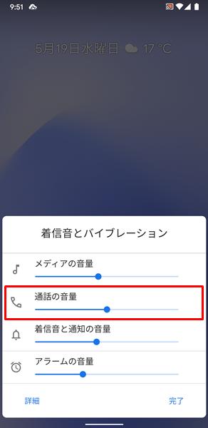 通話の音量3