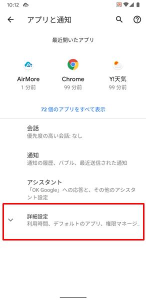 デフォルトのSMSアプリ3