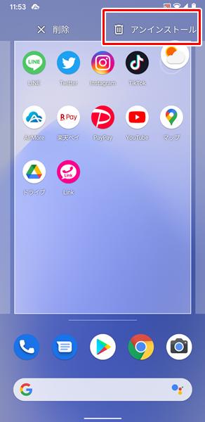 アプリの削除2
