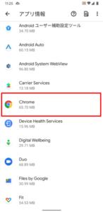 Chromeの閲覧履歴を削除できない場合の対処法18