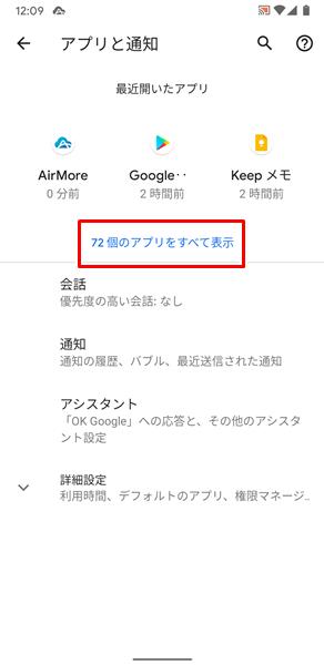 「Gboard」アプリのキャッシュを削除する3