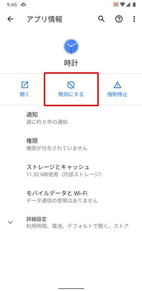 アプリを無効化6