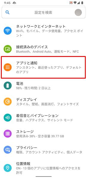 アプリを無効化2