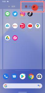 アプリの削除3