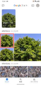 写真を削除する方法2