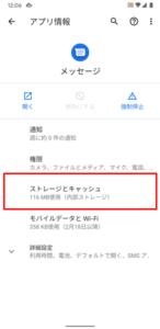 「メッセージ」アプリのキャッシュを削除6