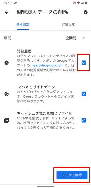 Chromeの閲覧履歴を削除できない場合の対処法9