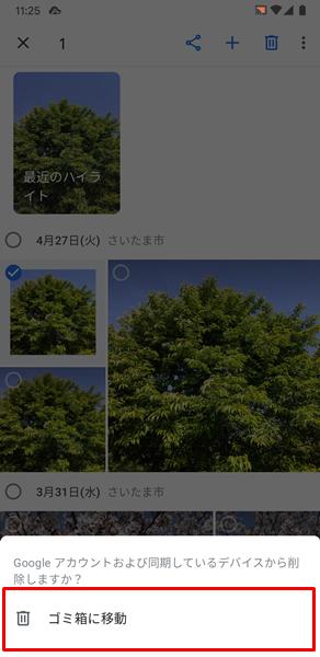 写真を削除する方法5