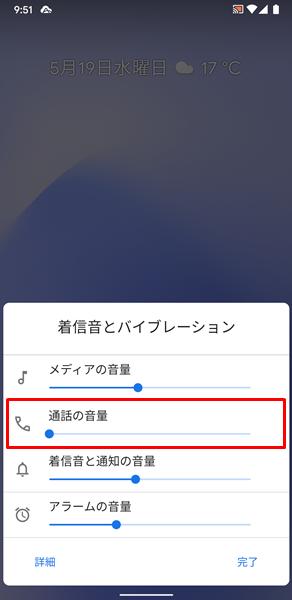 通話の音量2