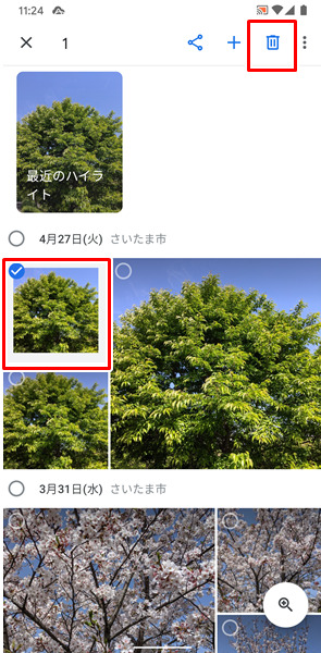 写真を削除する方法3