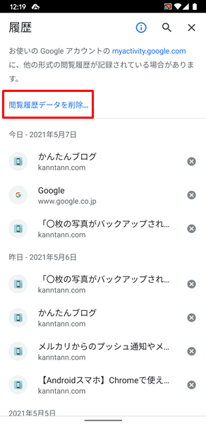 Chromeの閲覧履歴を削除できない場合の対処法6