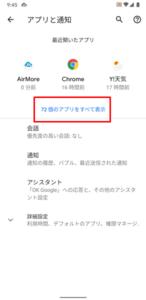 アプリを無効化3