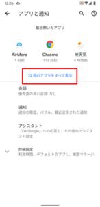 「メッセージ」アプリのキャッシュを削除3
