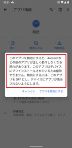 アプリの無効化7