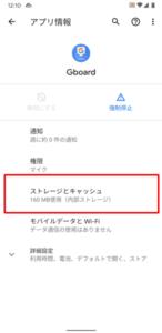 「Gboard」アプリのキャッシュを削除する6
