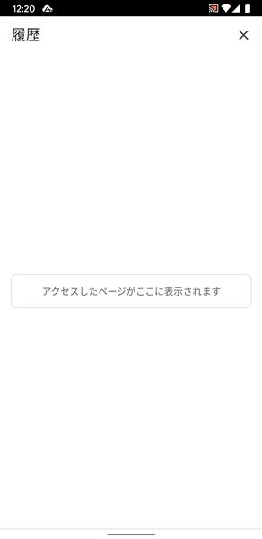 Chromeの閲覧履歴を削除できない場合の対処法11