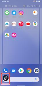 アプリを隠す8