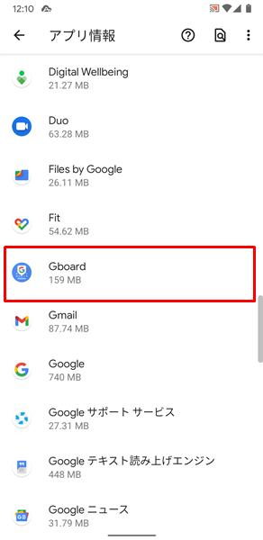 「Gboard」アプリのキャッシュを削除する5