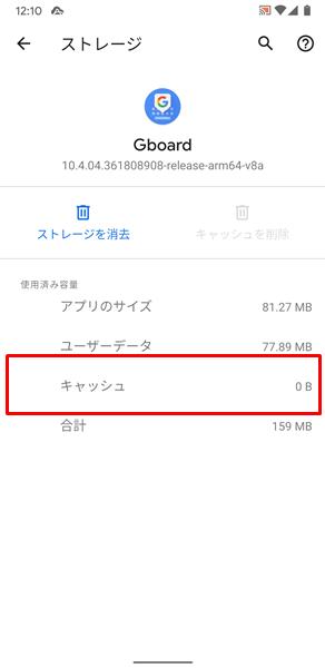 「Gboard」アプリのキャッシュを削除する8