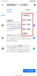 Chromeの閲覧履歴を削除できない場合の対処法8