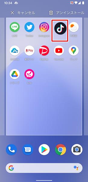 アプリを隠す9