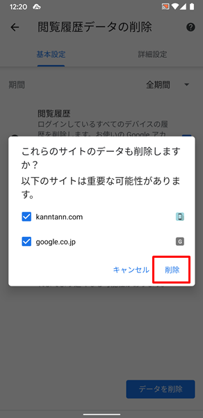 Chromeの閲覧履歴を削除できない場合の対処法10