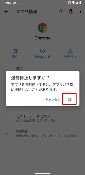 アプリを解除8