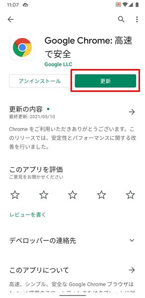 Chromeのページから更新5