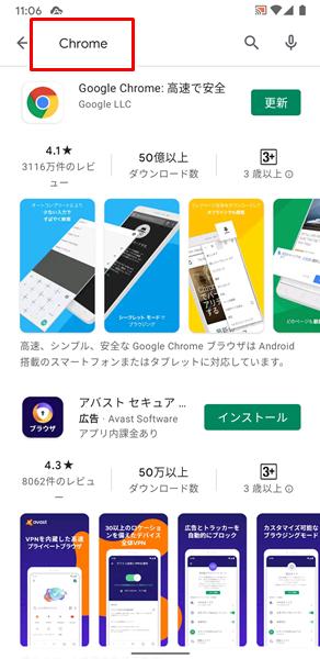 Chromeのページから更新3