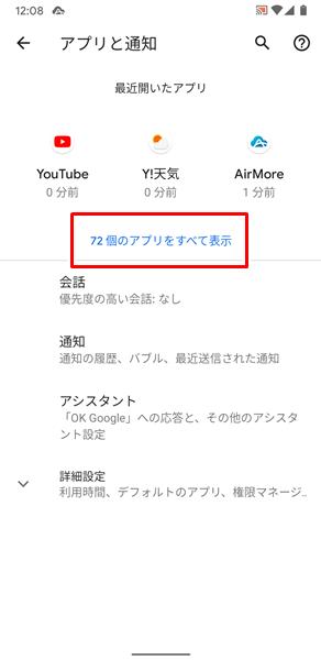 アプリのキャッシュを削除3