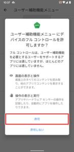 ユーザー補助機能メニュー6