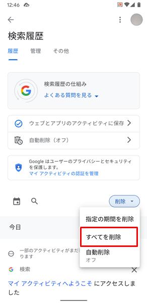 Googleの検索履歴を削除6