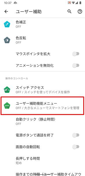 ユーザー補助機能メニュー3