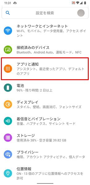 Chromeアプリのキャッシュを削除2
