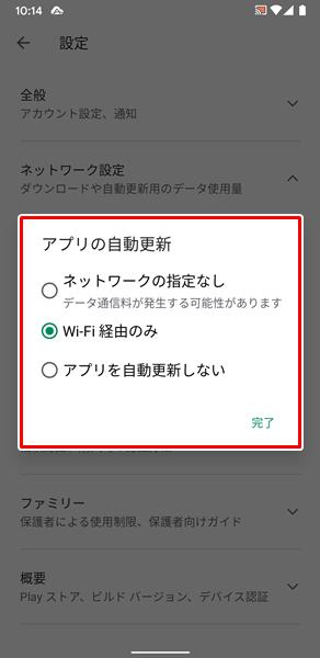 すべてのアプリを自動でアップデート7