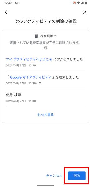 Googleの検索履歴を削除8