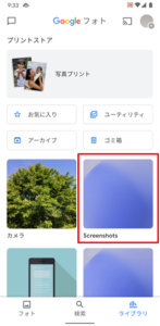 Googleフォト3