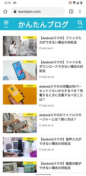 アプリを解除11
