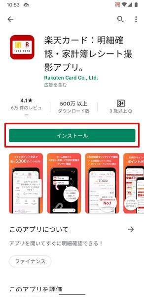 削除したアプリの確認10