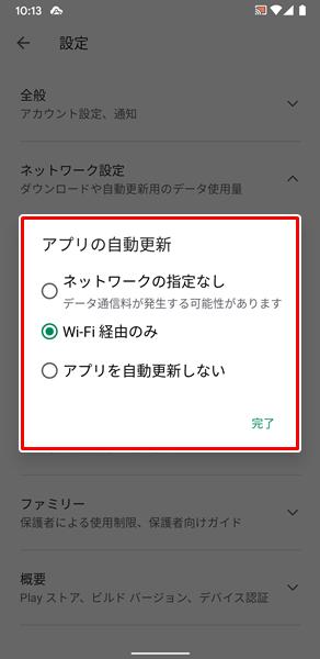 すべてのアプリを自動的にアップデート7