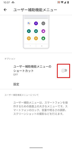 ユーザー補助機能メニュー5