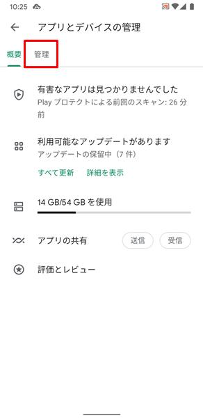削除したアプリの確認5