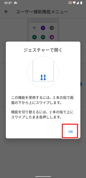 ユーザー補助機能メニュー7