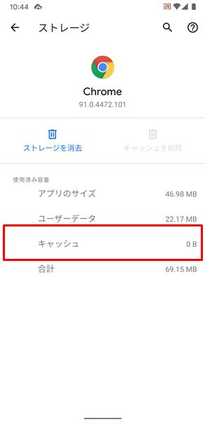 アプリのキャッシュを削除7