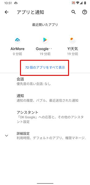 アプリのキャッシュを削除8
