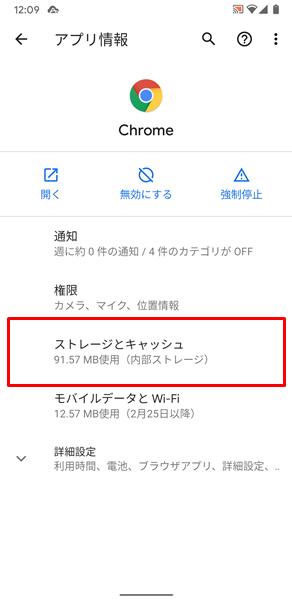 アプリのキャッシュを削除6