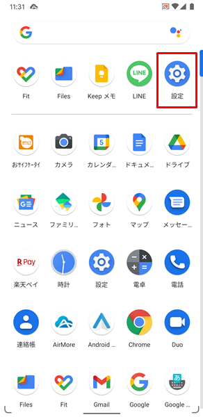 Chromeアプリのキャッシュを削除