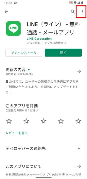 アプリごとに自動でアップデート7